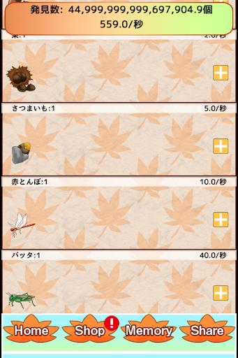 玩免費休閒APP|下載小さい秋みぃ~つけた! app不用錢|硬是要APP