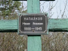 Photo: Напалков Михаил Яковлевич (1888-1945)