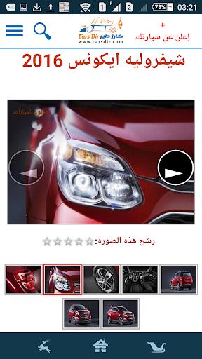 玩免費遊戲APP|下載سيارات مستعملة للبيع والشراء app不用錢|硬是要APP