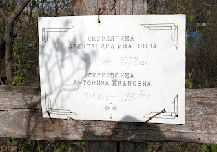 Photo: Скурлягины - Александра Ивановна (1905-1972) и Антонина Ивановна (1908-1976)