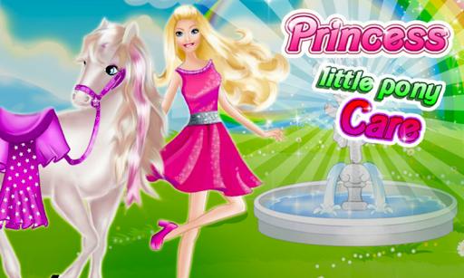 プリンセスリトル ポニーのお手入れ