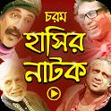 চরম বাংলা হাসির নাটক – Best Bangla Funny Natok icon