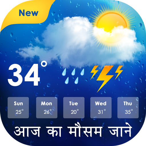 Aaj Ke Mausam Ki Jankari : Weather Forecast