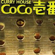 COCO壹番屋咖哩