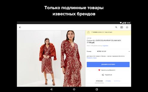 Lamoda: одежда и обувь он-лайн 13