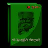 en Jayakanthan Sirukadhaigal