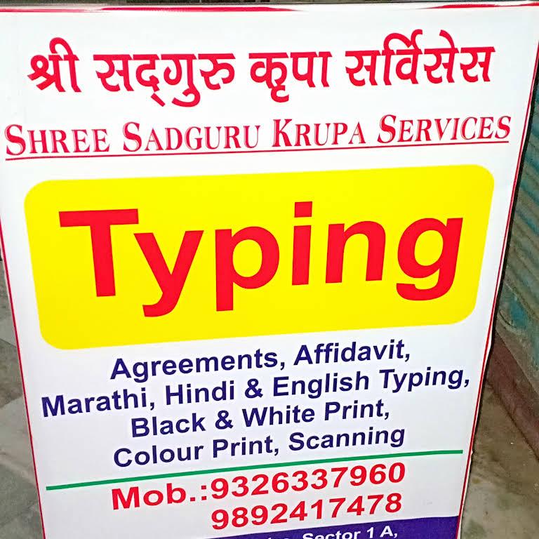 Shree Sadguru krupa Services Typing - Typing Service in Navi Mumbai