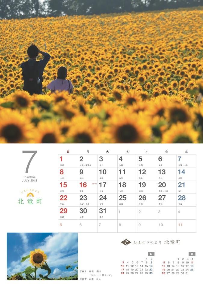 7月・北竜町カレンダー 2018