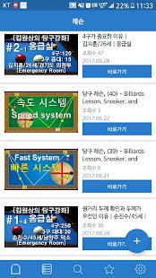 무료 당구레슨(테마별 동영상,  최신당구 영상) - náhled