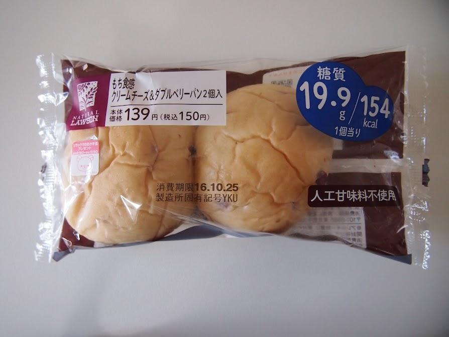 ローソンのもち食感 クリームチーズ&ダブルベリーパン