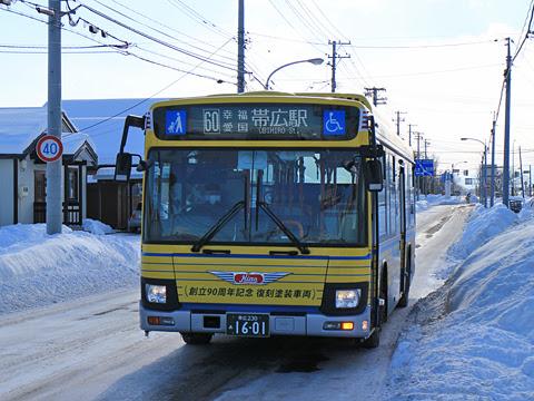 時刻 表 バス 十勝 十勝バス|バス時刻表やバス停検索|路線バス情報
