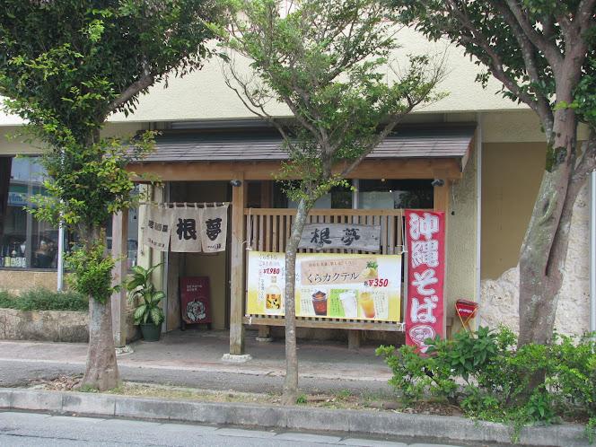 沖縄市の根夢の外観