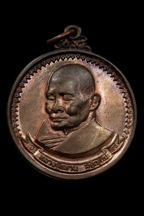 10. เหรียญมหามงคลพิมพ์ใหญ่ หลวงปู่แหวน สุจิณฺโณ วัดดอยแม่ปั๋ง อ.พร้าว จ.เชียงใหม่