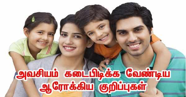 அவசியம் கடைபிடிக்க வேண்டிய ஆரோக்கிய குறிப்புகள்! health tips tamil