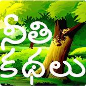 Telugu Stories (moral)
