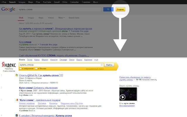 Кнопка «Искать в Яндекс» на страницах Google™