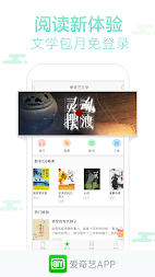 IQIYI APK screenshot thumbnail 3