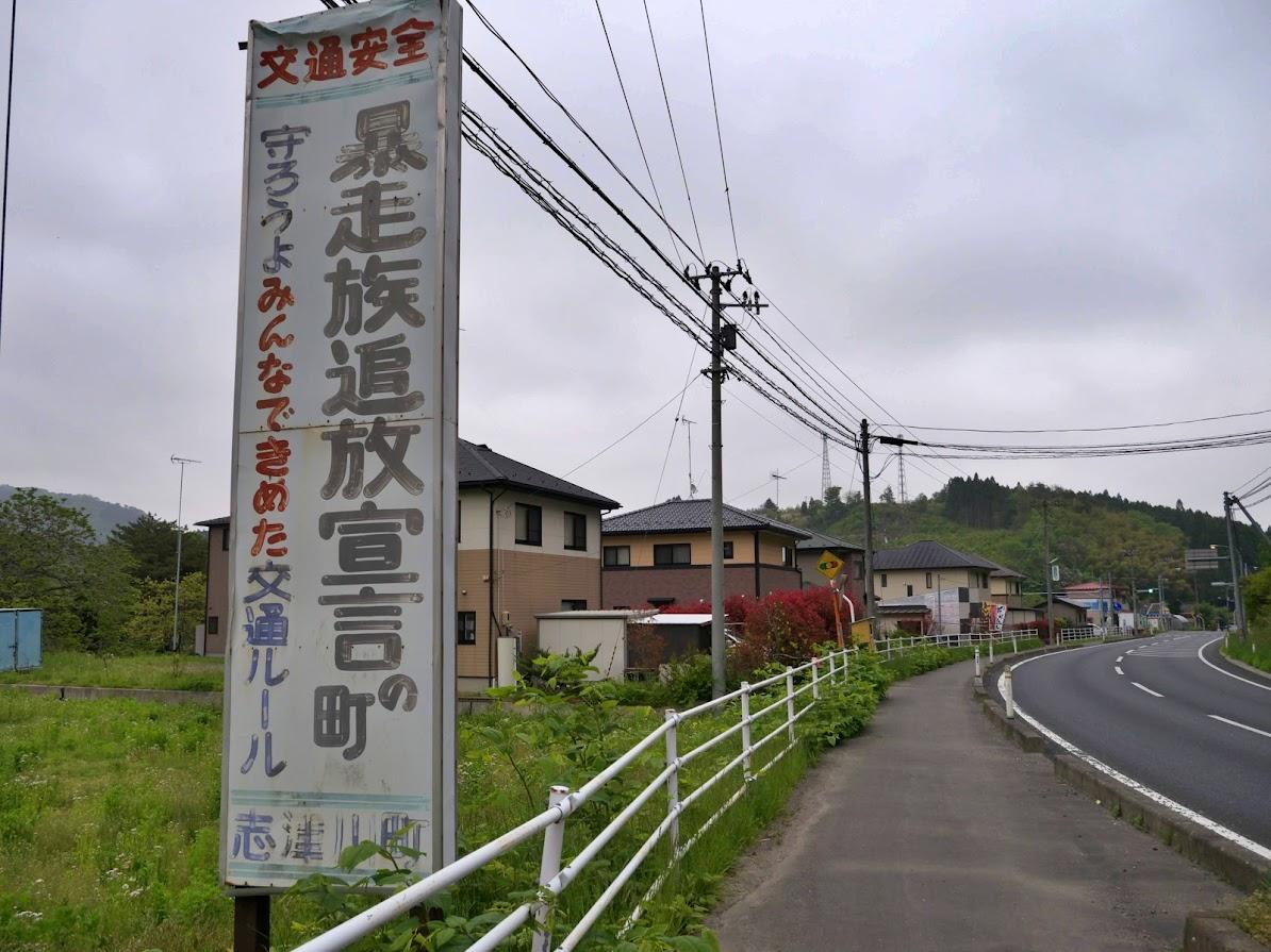暴走族追放宣言の町・志津川町