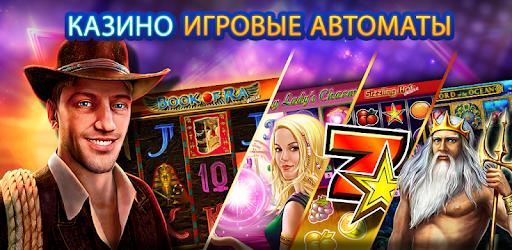 Интернет казино играть бесплатно без регистрации