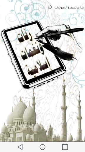 رنات نغمات و أدعية إسلامية