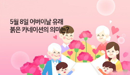 Download 어머니의 날 5월 8일 For PC Windows and Mac apk screenshot 1