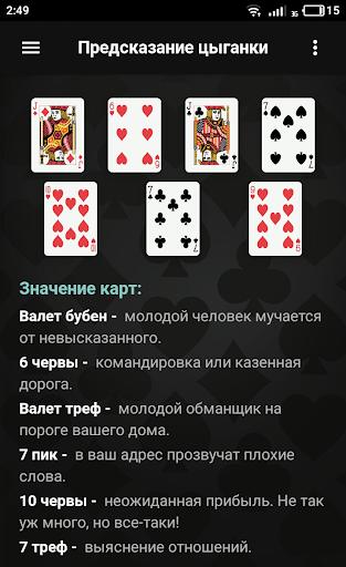 Гадать на картах играть отзывы еврогранд казино