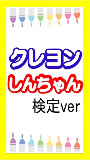 【無料】マニアック検定 for クレヨンしんちゃん