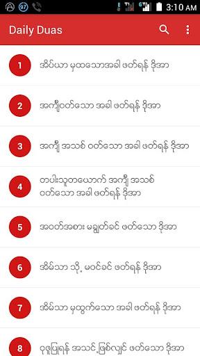 Daily Duas Myanmar