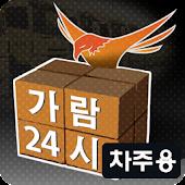 가람24시 화물정보 - 차주용