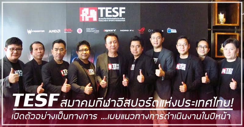 [E-Sports] เปิดตัว TESF สมาคมกีฬาอีสปอร์ตแห่งประเทศไทย!