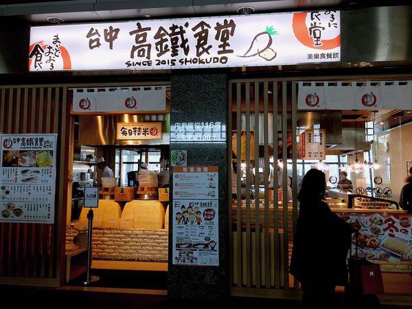 台中烏日《台中高鐵日式食堂》好幸福~在台灣也能吃到日本最大的連鎖庶民食堂