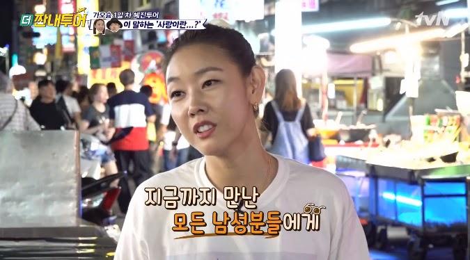 hanhyejin6