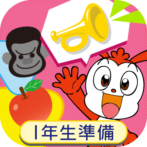 コラショと しりとりチャレンジ~1年生準備アプリ~