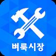 생산,기술,건설 취업정보 -벼룩시장구인구직 생산기술건설 icon