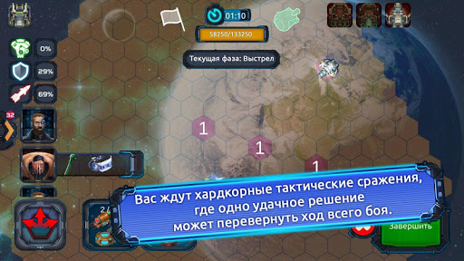 Clash Of Space Hawks screenshot 5