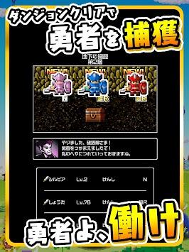 勇者のくせにこなまいきだ DASH! apk screenshot