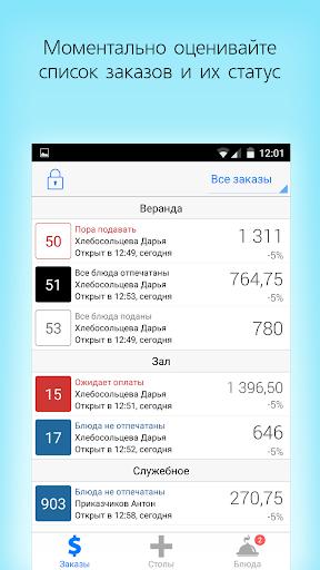 iikoWaiter Pro screenshot 1