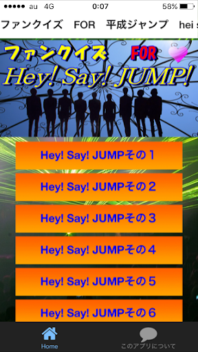 ファンクイズFOR 平成ジャンプ Hey Say JUMP