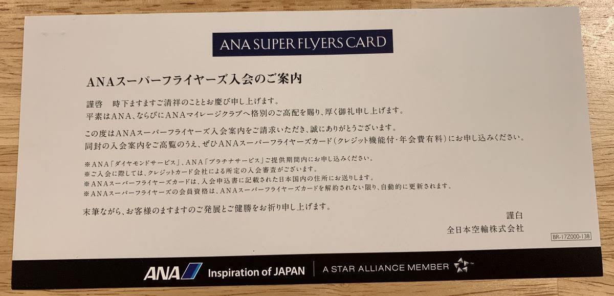 SFCカード入会の案内