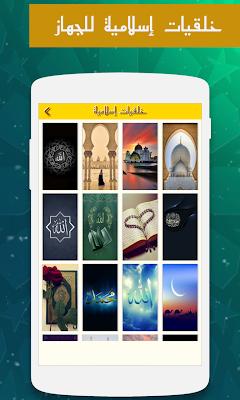 تطبيق إسلامي شامل يحتوي على مصحف الحمد  ( جدد إيمانك )