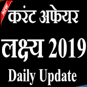 Current Affairs & Daily General Knowledge 2019 Android APK Download Free By HiFi Studies