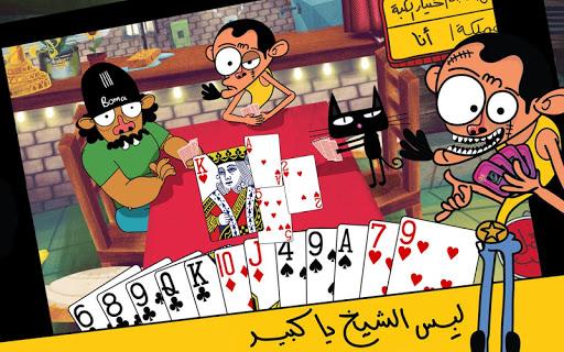 Trix 3ala Rasi  screenshots 8