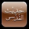 Hadith Qudsi with Audio