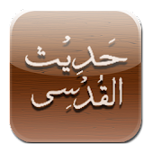 Hadith Qudsi with Audio
