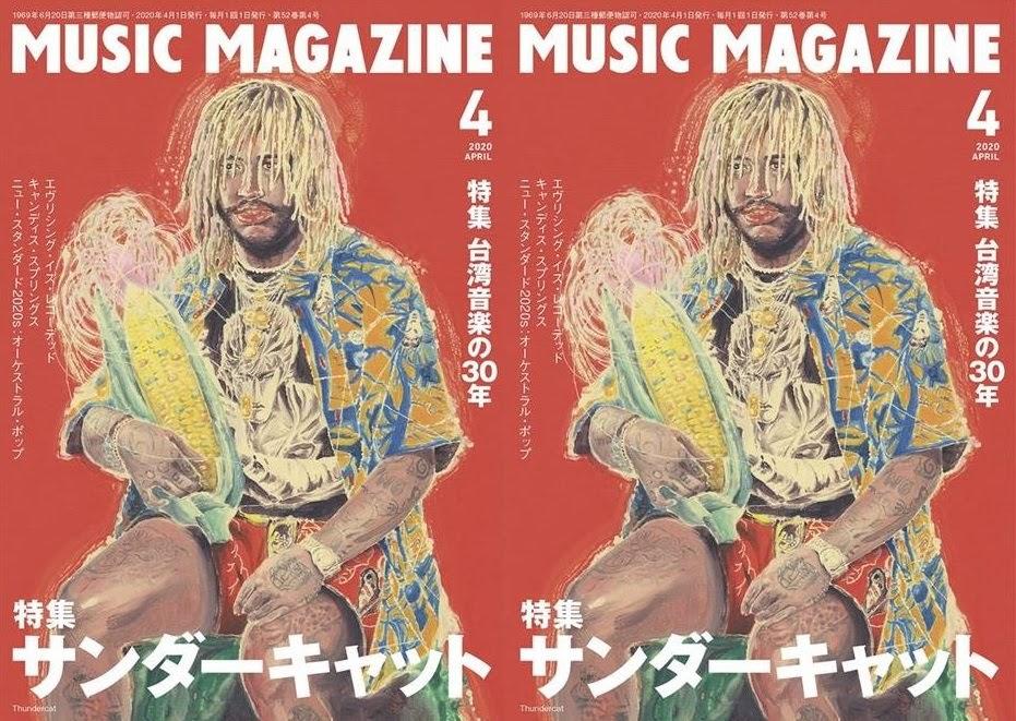 日本音樂雜誌《 MUSIC MAGAZINE 》推台灣音樂專題