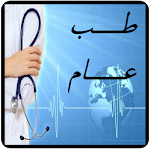 طب عام Icon