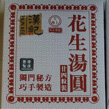 小寧波-花生湯圓