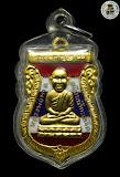เหรียญเสมาหัวโต ลป.ทวด อ.ทอง รุ่นสุวรรณมงคล เนื้อกะไหล่ทองลงยาสีธงชาติ ปี 2548 สวยเดิม + เลี่ยมพร้อมใช้
