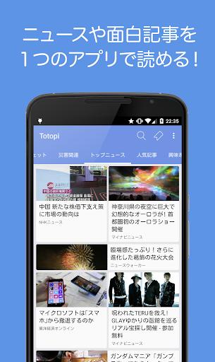 ニュースや2chまとめ 話題満載ニュースアプリTotopi