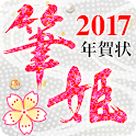 筆姫 - 年賀2017 おしゃれな年賀状 icon